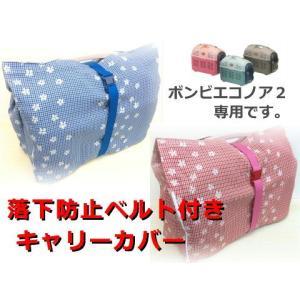 猫 ネコ ねこ キャット キャリーバッグカバー 手作り (キャリーバッグ ボンビ エコノア2専用 落下防止ベルト付きカバー)|nyanpakusengen
