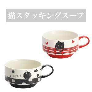 スープカップ かわいい 猫グッズ 雑貨 プレゼント 猫好き 猫柄 おしゃれ 食器 カフェ caf? にゃん屋 腹ペコ猫 スタッキングスープ 全2種(単品)|nyanya
