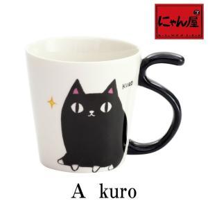 マグカップ かわいい 猫グッズ 雑貨 プレゼント 猫好き 猫柄 おしゃれ 食器 カフェ cafe にゃん屋 猫3兄弟 しっぽマグカップ 全3種(単品)|nyanya