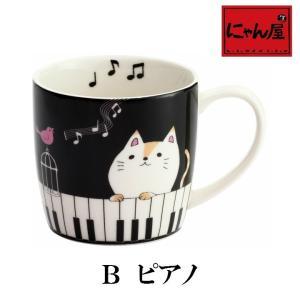 マグカップ かわいい 猫グッズ 雑貨 プレゼント 猫好き 猫柄 おしゃれ 食器 カフェ caf? にゃん屋 にゃんたマグカップ 全2種(単品)|nyanya