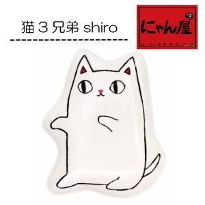 取り皿 皿 プレート かわいい 猫グッズ 雑貨 プレゼント 猫好き 猫柄 おしゃれ 食器 カフェ caf? にゃん屋 猫3兄弟 猫型皿 shiro|nyanya