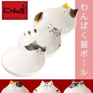 食器 ギフト 猫グッズにゃん屋 わんぱく猫ボール 3種 和食器 和風 プレゼント|nyanya