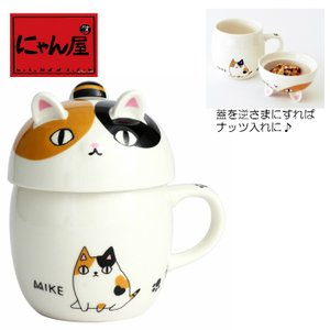 マグカップ かわいい 猫グッズ 雑貨 プレゼント 猫好き 猫柄 おしゃれ 食器 カフェ caf? にゃん屋 猫3兄弟 蓋付マグ mike(単品)|nyanya