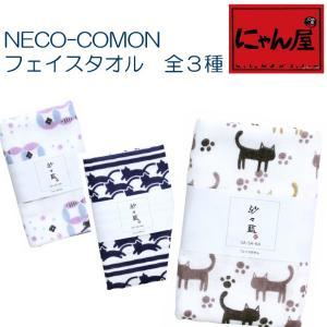 タオル フェイスタオル かわいい 猫グッズ 雑貨 プレゼント 猫好き 猫柄 おしゃれ にゃん屋 メール便対応可 フェイスタオル 3種 NECO-COMON|nyanya
