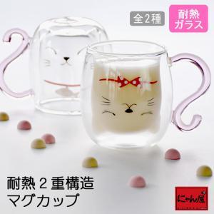 マグカップ かわいい 猫グッズ 雑貨 プレゼント 猫好き 猫柄 食器 ガラス 耐熱 耐熱ガラス 二重構造 保冷 保温 にゃん屋 耐熱2重マグカップ 全2種類 単品|nyanya