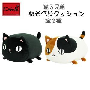 にゃん屋 猫 抱き枕 クッション かわいい 彼女 子供 小学生 女の子 ねそべりクッション 猫3兄弟 ミケ 黒 ねこ|nyanya
