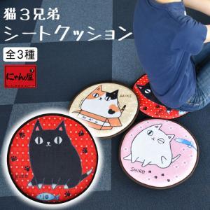 にゃん屋 猫3兄弟 シートクッション 3種 | ねこ 猫 ネコ クッション かわいい 座布団 チェアパッド 車 イス プレゼント 子供 雑貨 出産 誕生日|nyanya