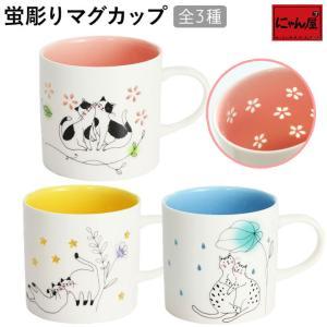 マグカップ かわいい 猫グッズ 雑貨 プレゼント 猫好き 猫柄 おしゃれ 食器 陶器 カフェ caf? にゃん屋 蛍彫り マグカップ (全3種類)|nyanya