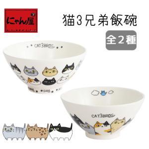 食器 ギフト 猫グッズ にゃん屋 猫3兄弟 飯碗 全2種(単品) 和食器 和風 プレゼント 猫 ねこ ネコ 猫雑貨 茶碗 かわいい|nyanya