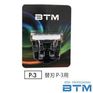 プロ用バリカン替刃 P-3用|nylonpink