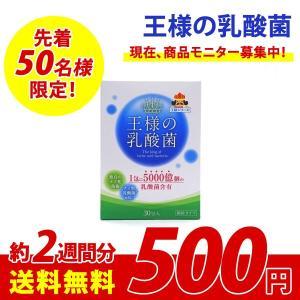 (先着50名様)王様の乳酸菌 5,000億 14包入りモニター価格|nyusankinshop