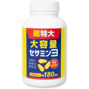 【超特大】セサミン3 大容量 540粒 約6ヶ月分 お得用 熊本老舗ごま屋謹製