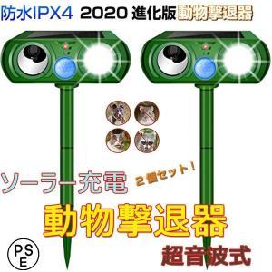 2020進化版 猫よけ 超音波 ソーラー充電式 防水 動物撃退器 害獣対策 IPX4防水 2個セット...