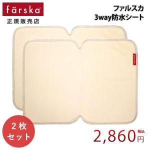 ファルスカ製品と一緒に使えるサイズ設計です。 汚れても安心な2 枚セットになっています。 折りたため...