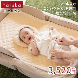 【公式販売店】farska(ファルスカ) コンパクトベッド 敷きパッド M 746038 持ち運び ...