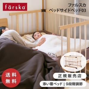 ご要望の多かった添い寝がべきるベッドサイドベッド03シリーズ。 【O-BABY.net限定】カラーで...