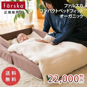 ファルスカのコンパクトベッドシリーズは、『折りたたみ式の持ち運べる』ベビーベッドです。 おねんねスペ...