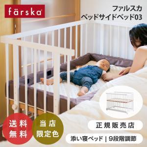 ご要望の多かった添い寝がべきるベッドサイドベッド03のホワイトシリーズ。 【O-BABY.net限定...