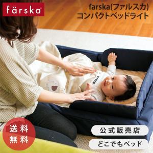 ファルスカのコンパクトベッドシリーズは、『折りたたみ式の持ち運べる』ミニマムなベビーベッドです。 お...
