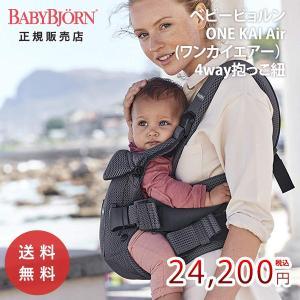 2種類のメッシュで作り出した通気性のよい、4way抱っこが可能な BABY BJORN(ベビービョル...