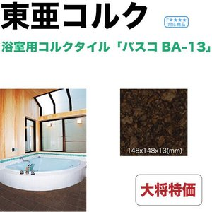 東亜コルク浴室用コルクタイルBA-13 o-bear