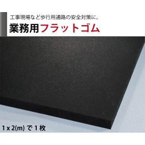 業務用フラットゴムゴム板1m x 2m x 10mm(厚) o-bear