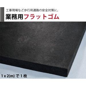 業務用フラットゴムゴム板1m x 2m x 15mm(厚) o-bear