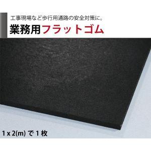 業務用フラットゴムゴム板1m x 2m x 5mm(厚) o-bear