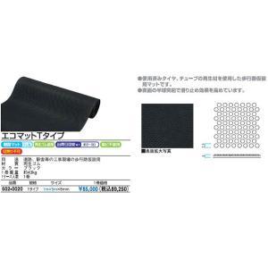 樹脂マットエコマットTタイプ1m x 5m x 6mm(厚)品番【602-0020】 o-bear