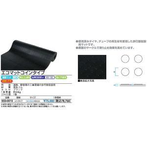樹脂マットエコマットコインタイプ1m x 5m x 6mm(厚)品番【602-0010】 o-bear