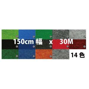 値下げ!【レビューでクオカードプレゼント】パンチカーペット150cm幅 x 30m o-bear