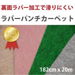 【レビューを書けばクオカードプレゼント】ラバーパンチカーペット182cm幅 x 20m o-bear