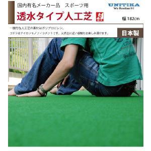 スポーツ用人工芝SW450w【182cm幅】【m売り】|o-bear