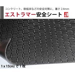 エストラマー安全シート1m x 15m x 2.4mm(厚) o-bear