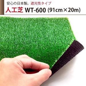 人工芝 最安値 WT-600 幅91cm 長さ20m...