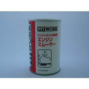 ピットワーク エンジンスムーザー KA150-25083 エンジンオイル添加剤