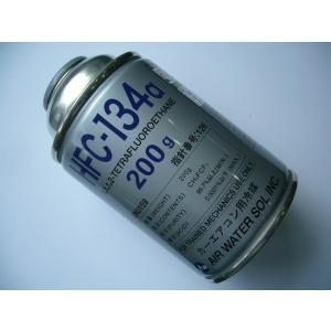 エアウォーター HFC-134a 200g カーエアコン用冷媒 クーラーガス、エアコンガス