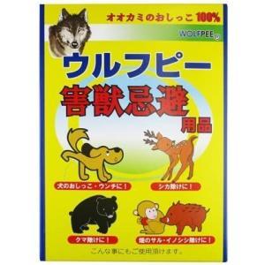【害獣忌避】ウルフピー(WOLFPEE)4袋[オオカミ尿100%]|o-k-you