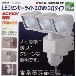 LEDセンサーライト 3灯式 DLA-3T400 o-k-you