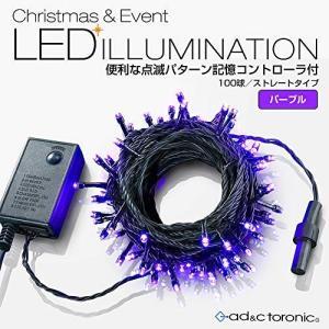 イルミネーション LED 100球 ストレートタイプ 10m メモリー 機能 内蔵 コントローラー 付 カラー:パープル 10連結 可能タイプ 【AD o-k-you