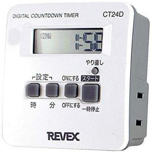 リーベックス(Revex) コンセント タイマー デジタル 1回だけ 「入・切」デジタルタイマー CT24D o-k-you