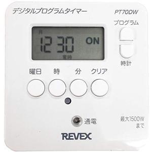 リーベックス(Revex) コンセント タイマー スイッチ式 簡単デジタルタイマー PT70DW o-k-you