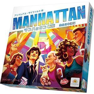 マンハッタン新版 完全日本語版|o-k-you