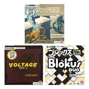 マテルの話題の新作ゲーム、二人対戦用の「ブロックス デュオ」、「ボルテージ」と「リング経路」の豪華3...
