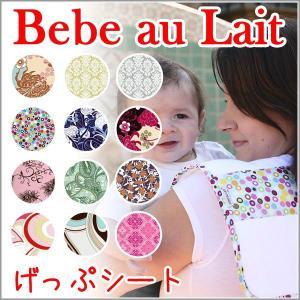 ベベオレ Bebe au Lait ギフト バープクロス げっぷ シート 出産祝い ギフトセット|o-kini