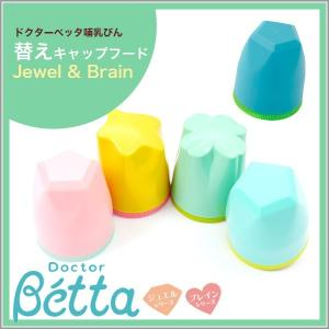 betta ベッタ 哺乳瓶 専用 替えキャップフード Jewel ジュエル Brain ブレイン 日...