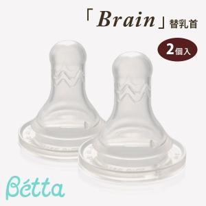 哺乳瓶 Betta ベッタ ブレイン 替乳首 2個セット 哺乳びん 用 ドクターベッタ 可愛い ベビー ランキング