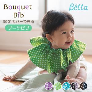 Betta ベッタ ブーケビブ よだれかけ 360度 ビブ スタイ 日本製 まんまる ハンカチ セット ガーゼ リバーシブル おしゃれ ギフト かわいい|o-kini