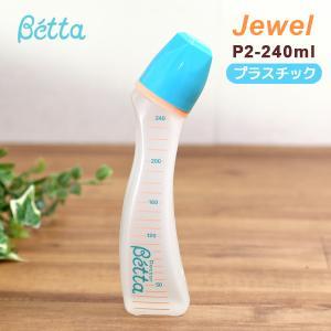 日本製 ベビー 哺乳瓶♪ ベッタ 哺乳びん  プラスチック 哺乳瓶♪ ベビー が自然な姿勢で♪ 可愛...