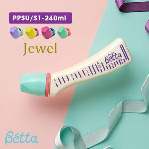 betta ベッタ 哺乳びん PPSU製 哺乳瓶 ジュエル S1-240ml Jewel プラスチッ...